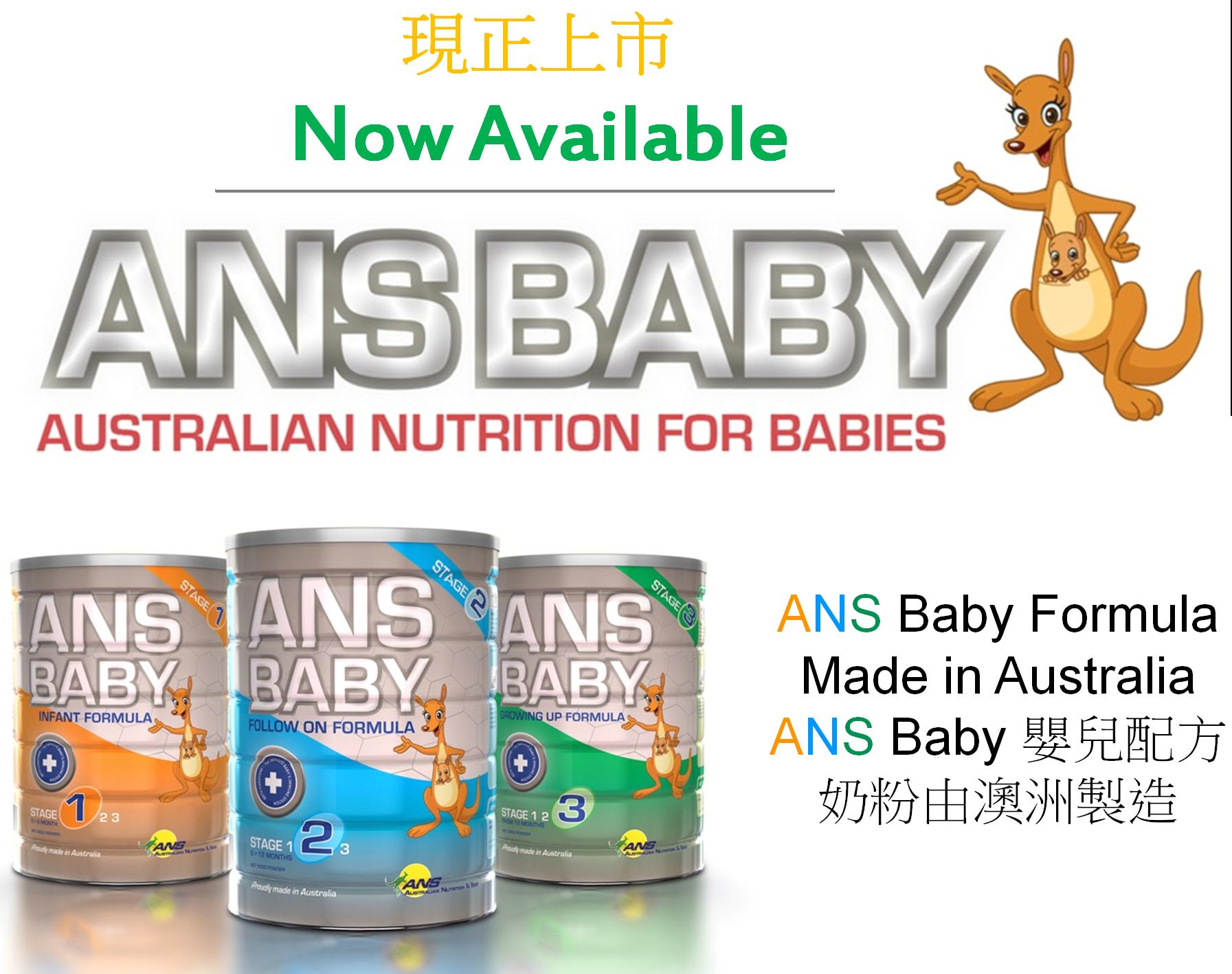 ANS 澳洲嬰兒配方奶粉