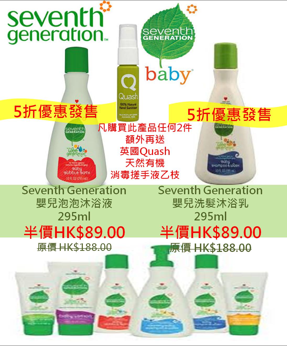 精選七世代嬰兒產品5折特價發售