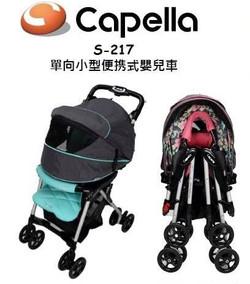Capella 輕便易擕式嬰兒手推車