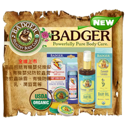 美國Badger有機USDA認證產品