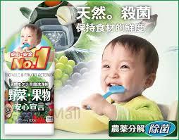 原裝日本野菜果物品貝殼浸泡粉