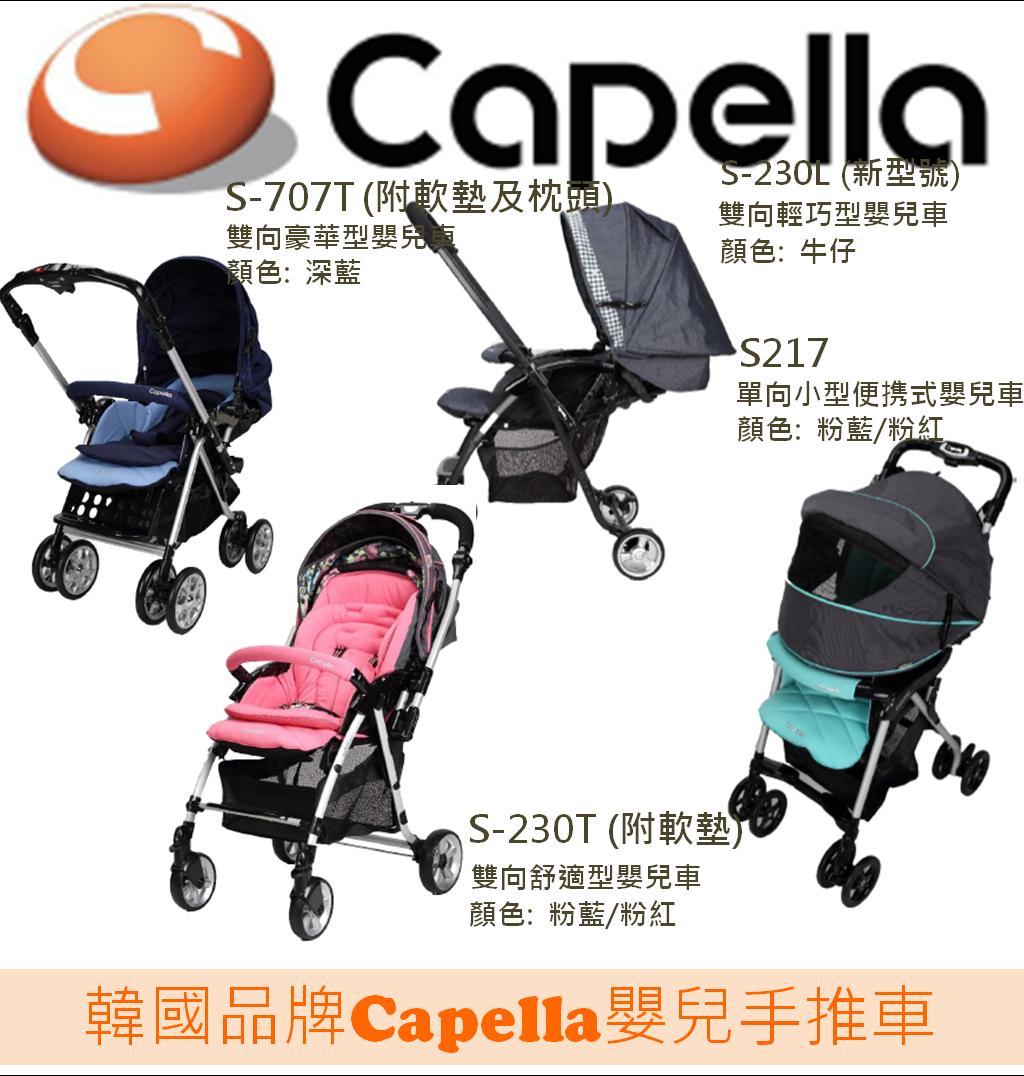 Capella嬰兒手推車全線特價發售