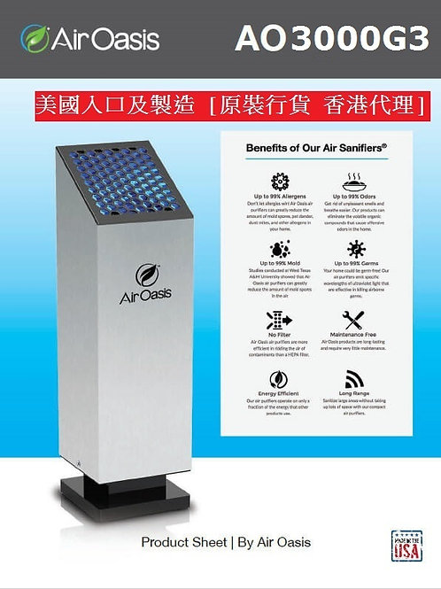 Air OasisTM Air Purifier 醫療級高效能納米空氣淨化機 AO3000G3