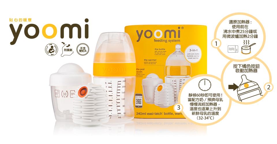 100%英國製造Yoomi自熱防脤氣奶樽