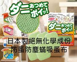 日本家庭熱賣推介:絕無化學成份防蚤防塵蟎吸蚤布