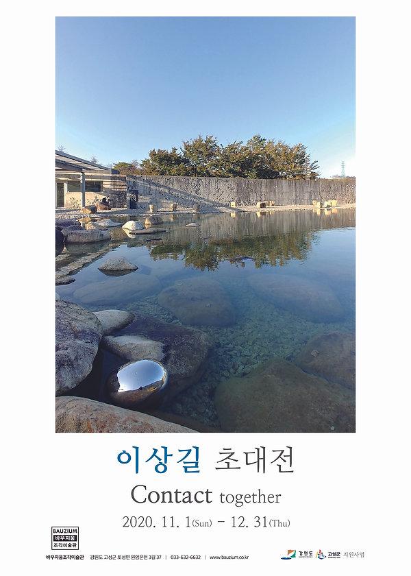 바우지움 이상길 포스터.jpg