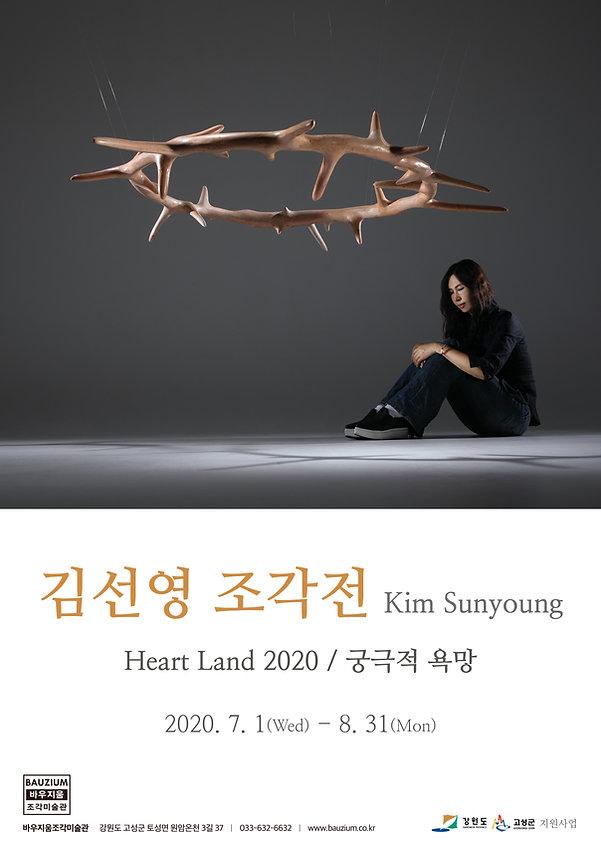 바우지움 김선영 포스터.jpg