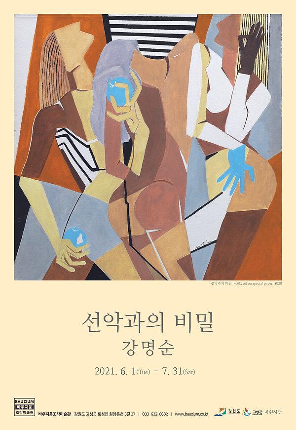 바우지움 강명순 포스터.jpg