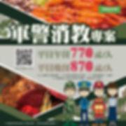 軍警消專案-new-沒有假日午晚餐-02.jpg