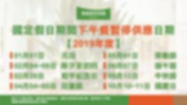 百匯特殊節日公告-01.jpg