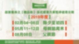 百匯特殊節日公告-02.jpg