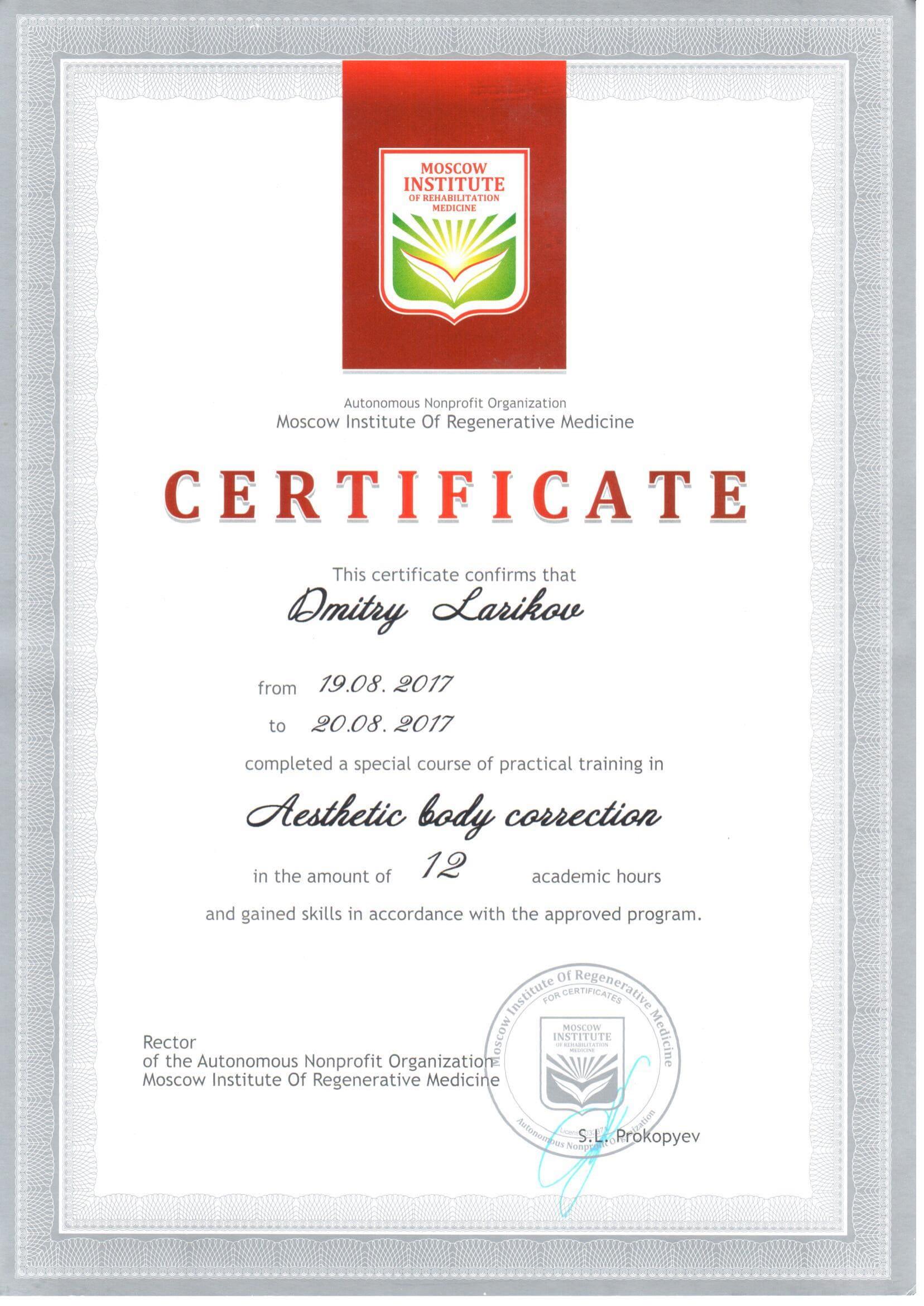 Сертификат Aesthetic Body Correction Лар
