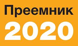 Логотип Преемник2020 Preemnik2020.ru