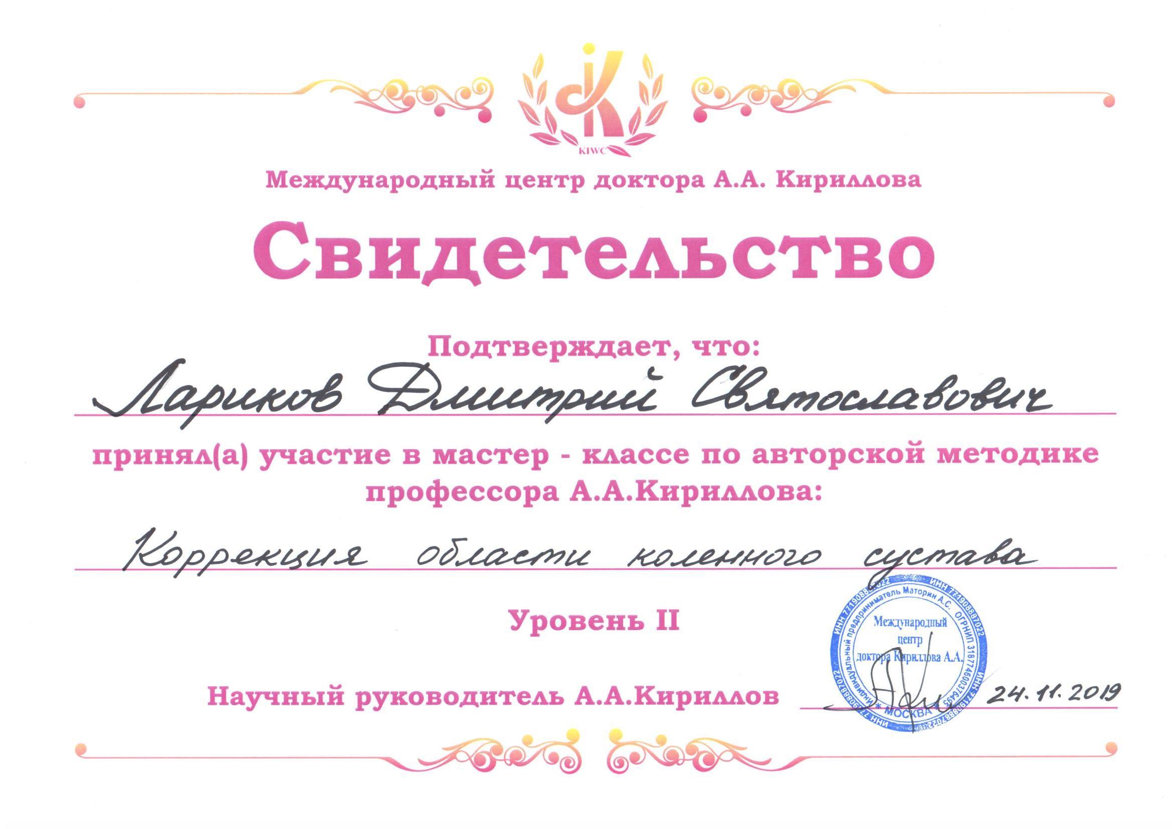 Кириллов Коленный 2 11-2019