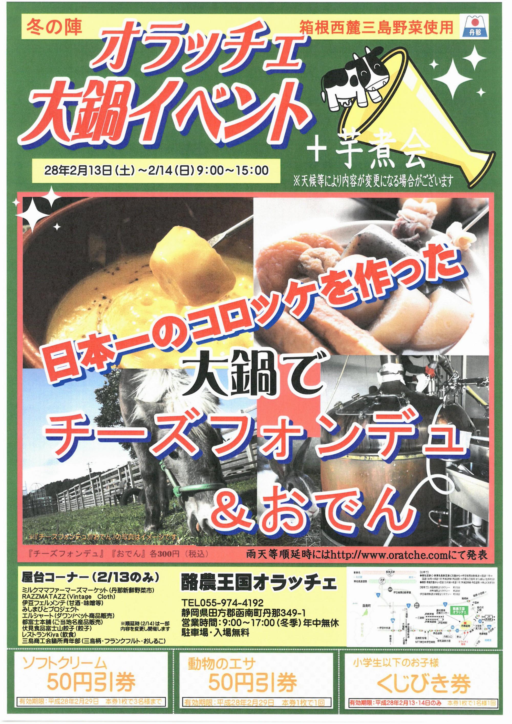 オラッチェ大鍋イベント