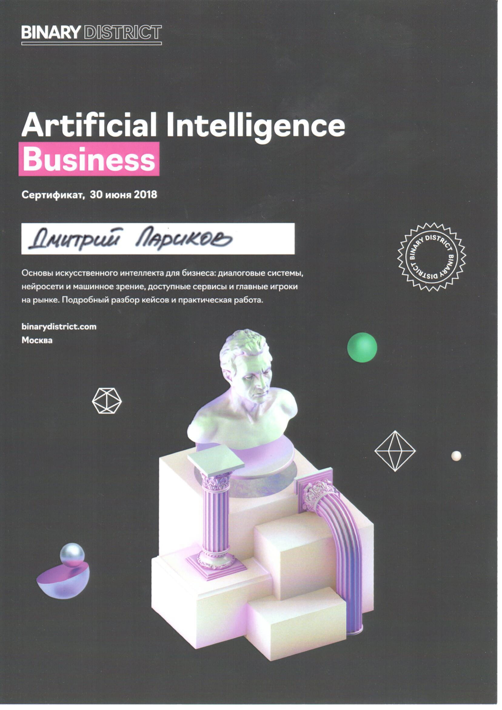 Сертификат Artificial Intelligence Ларик