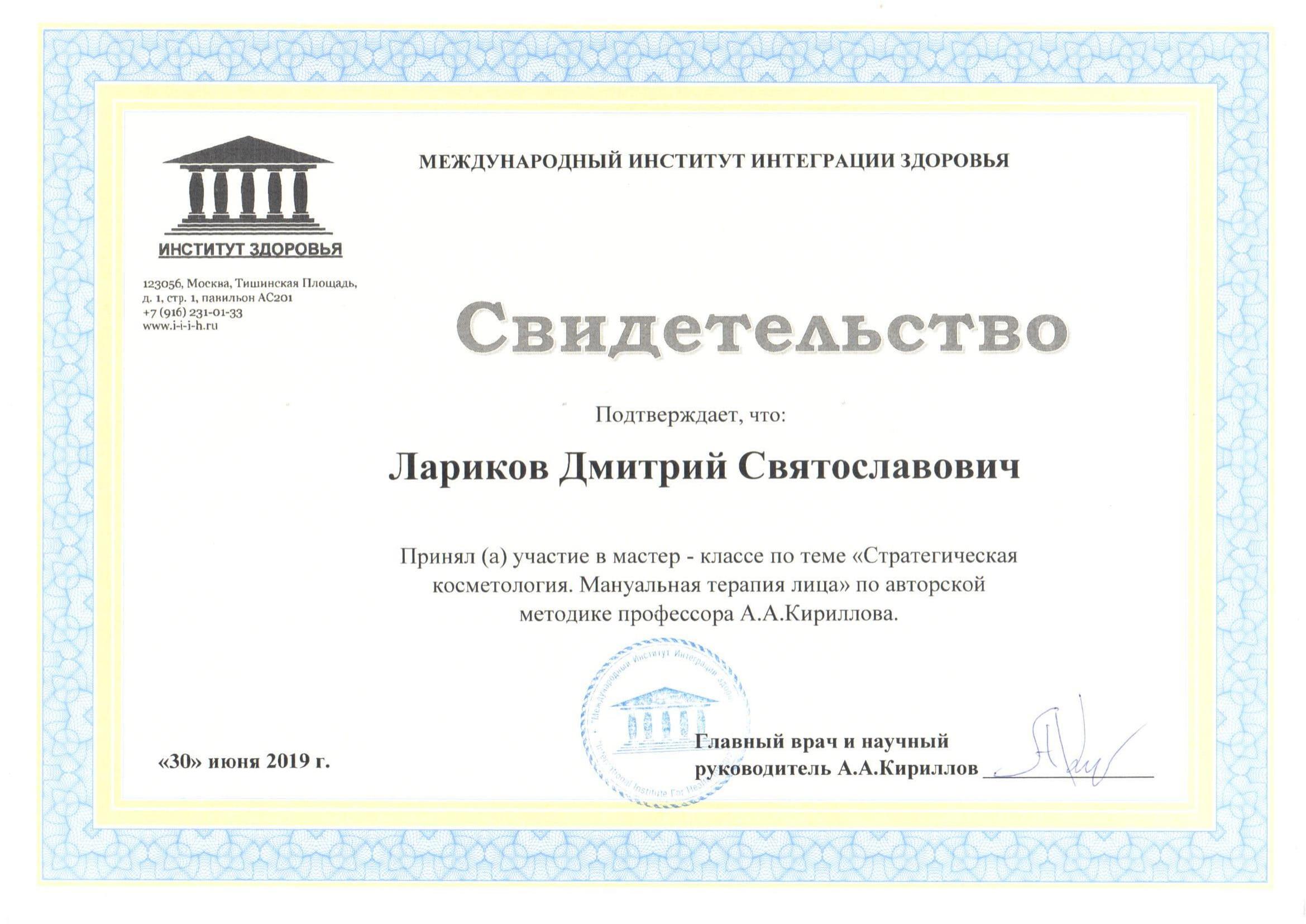 Сертификат Лариков Кириллов Лицо-1