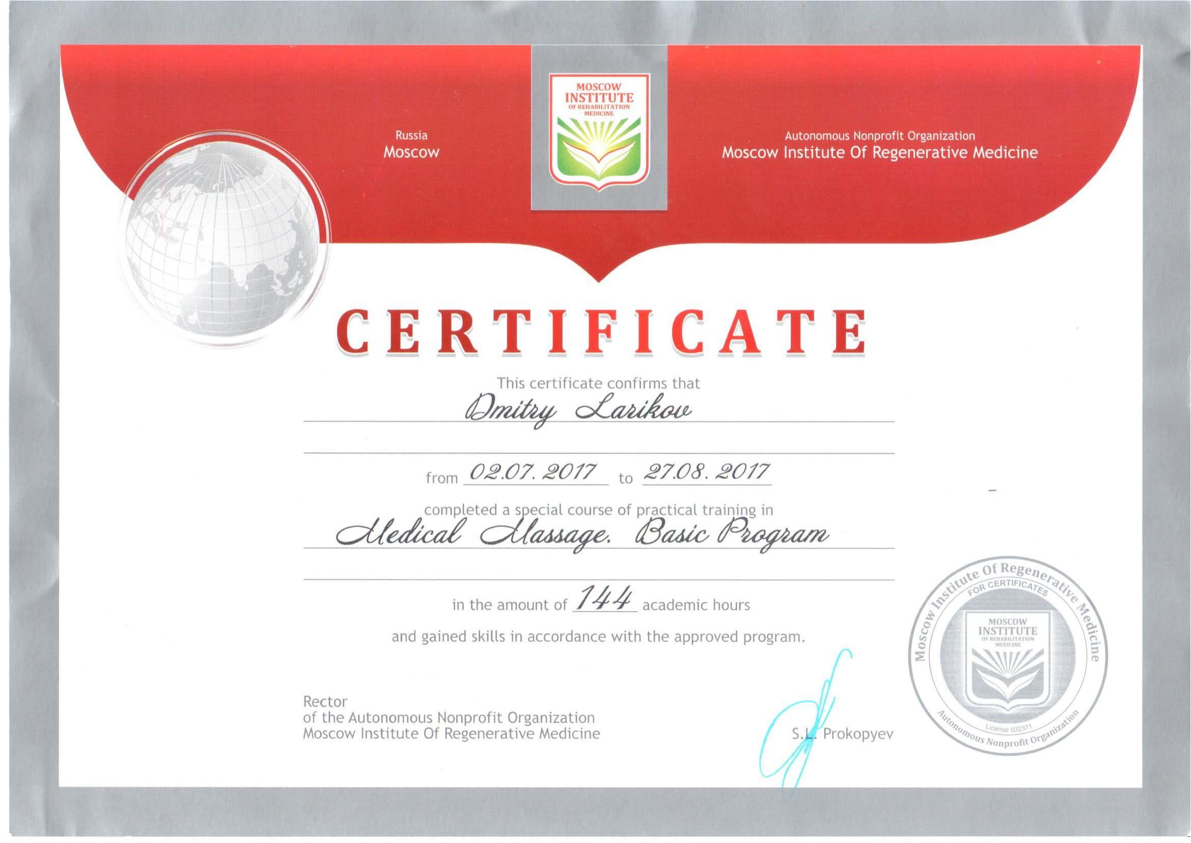 Сертификат Медицинский массаж Базовая пр
