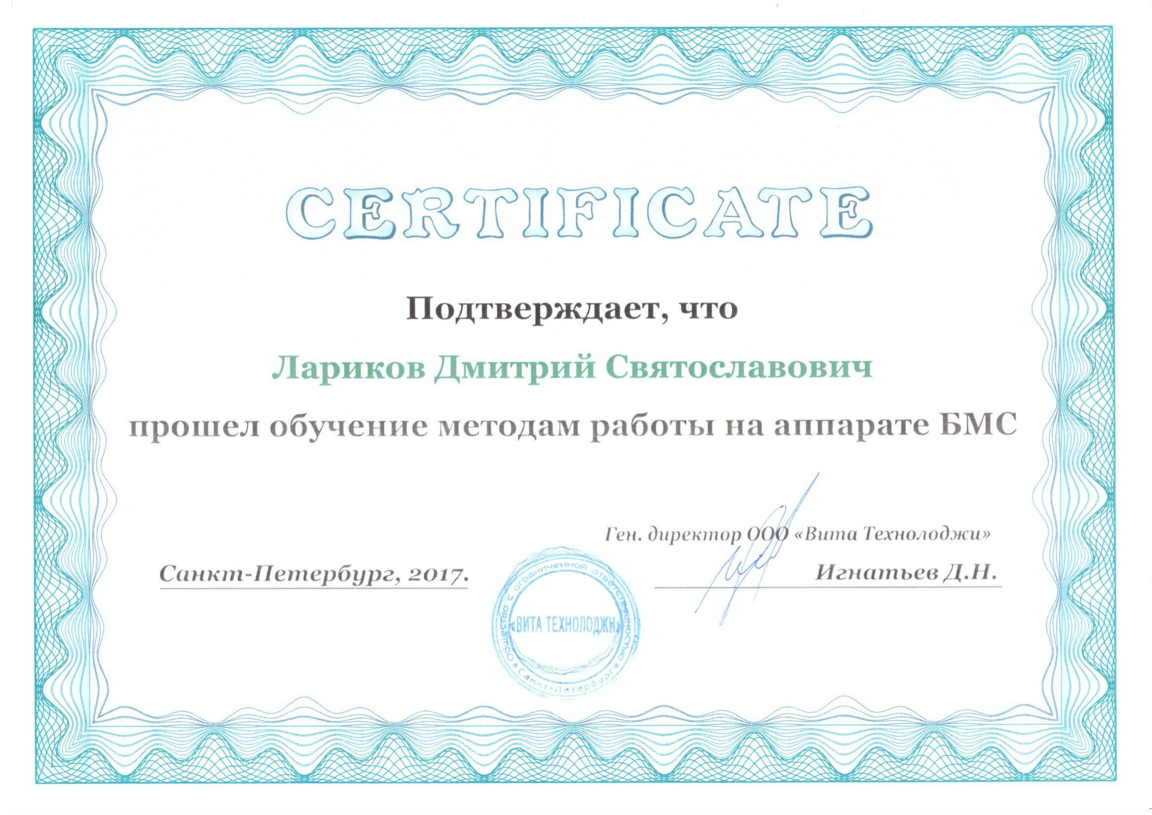 Сертификат БМС Лариков Вита Текнолоджи-1