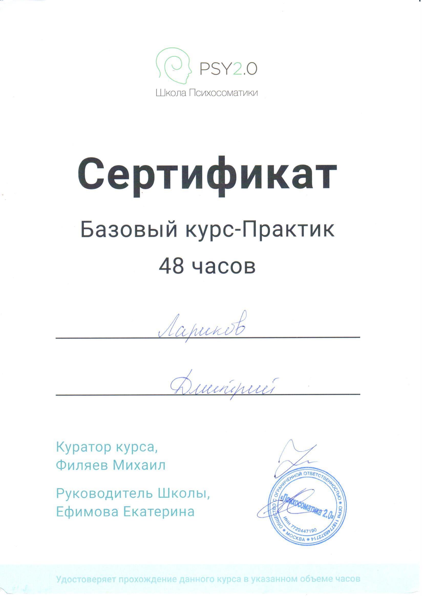 Сертификат Базовый Лариков PSY20-1