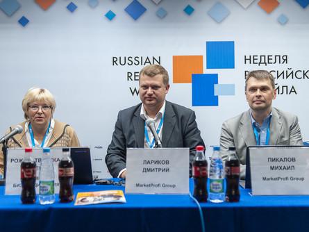 MarketProfi Group на Российской Неделе Ритейла