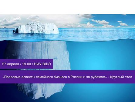 Правовые аспекты семейного бизнеса в России и за рубежом