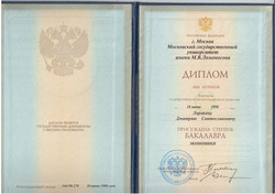 Larikov MSU Econ Bachelor Diploma-1