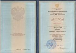 Larikov MSU Econ Magister Diploma-1