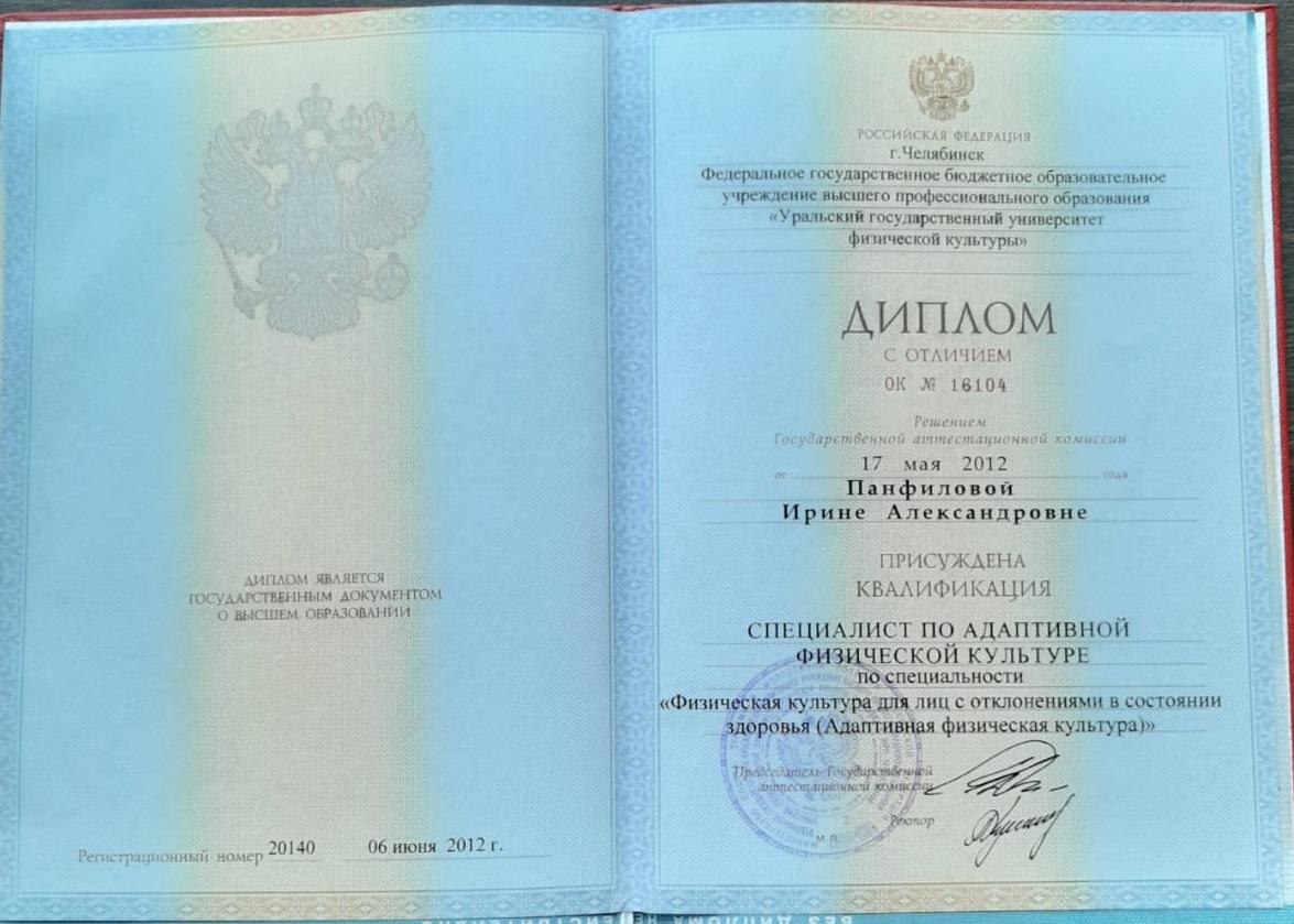 панф диплом