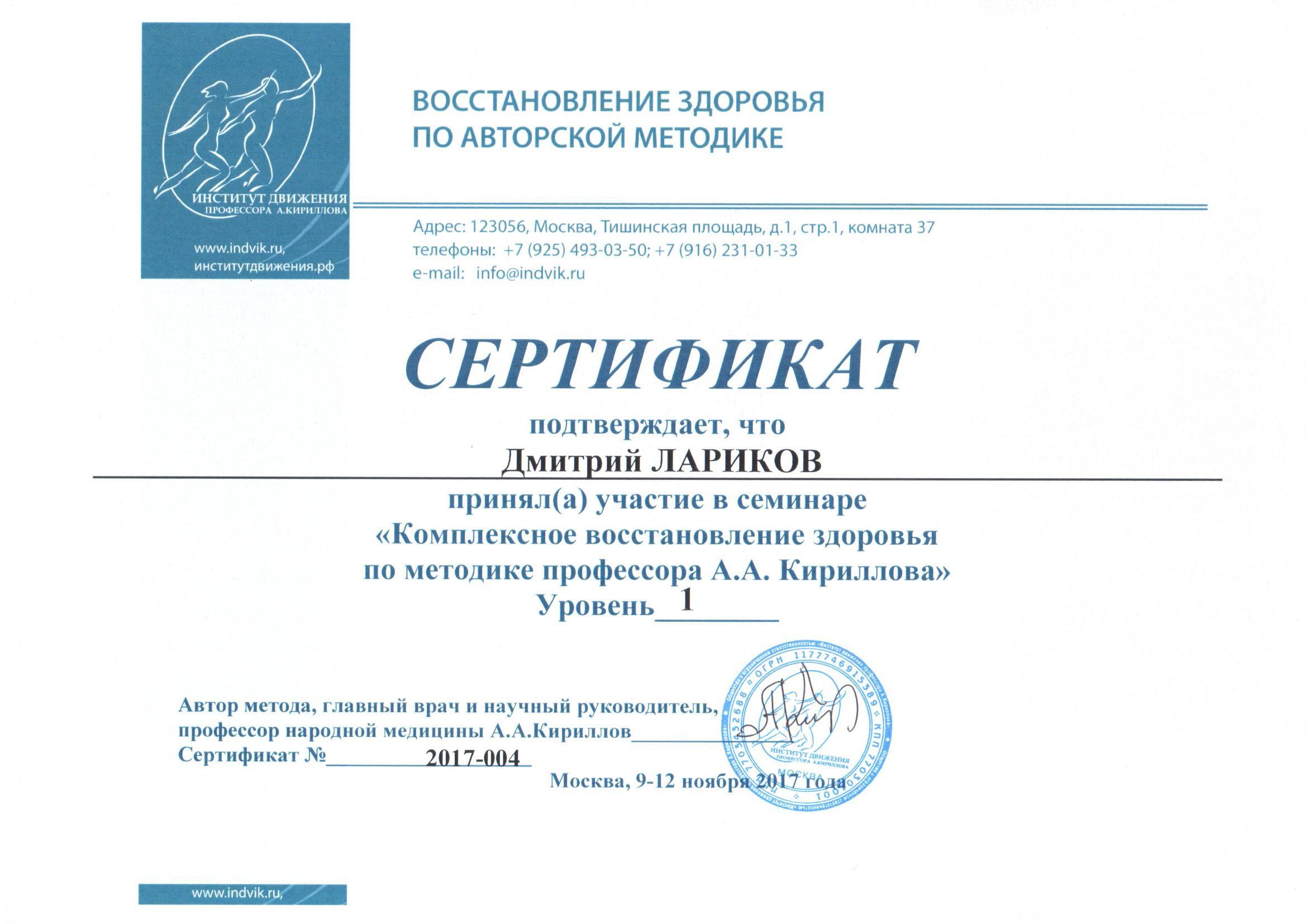 Кириллов Комплексное восстановление 11-2