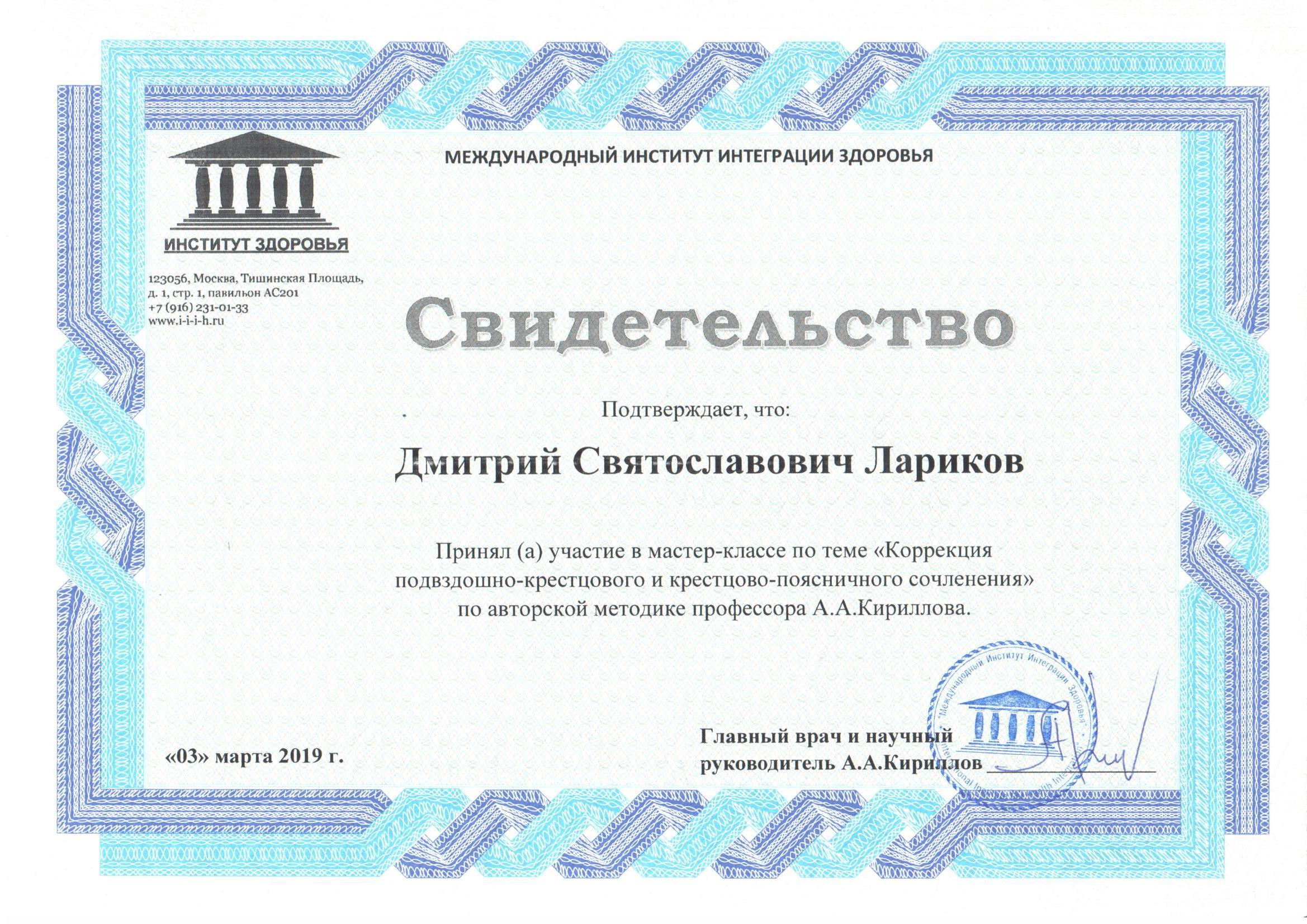 Кириллов Подвздошно-крестцовый 03-2019