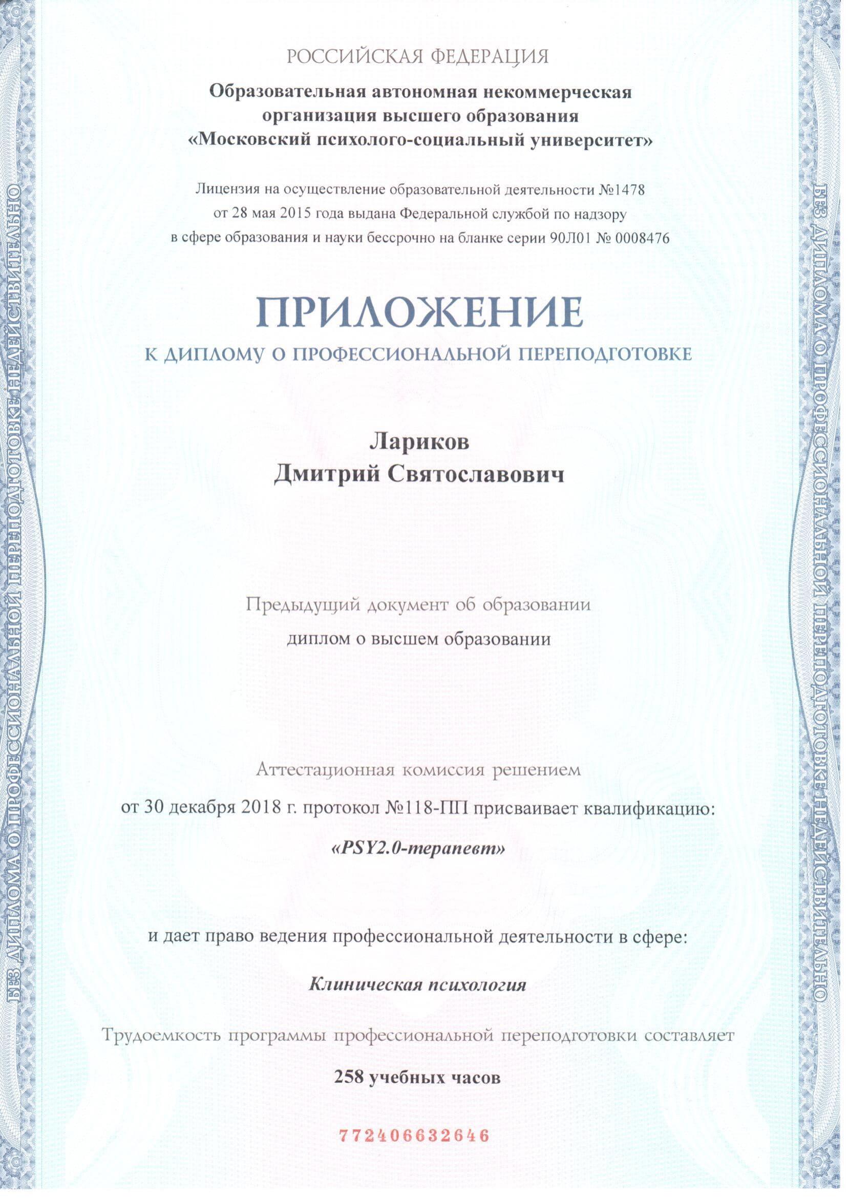 Диплом Лариков МПСУ-2