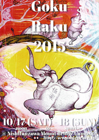 Goku Raku 2015