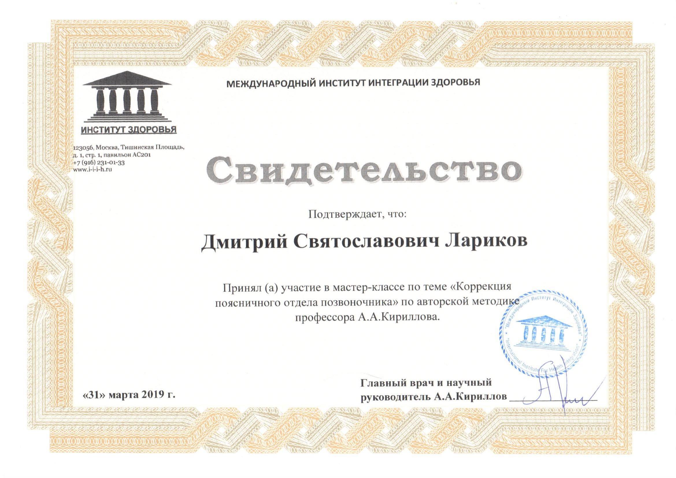 Сертификат Лариков Кириллов Поясница-1
