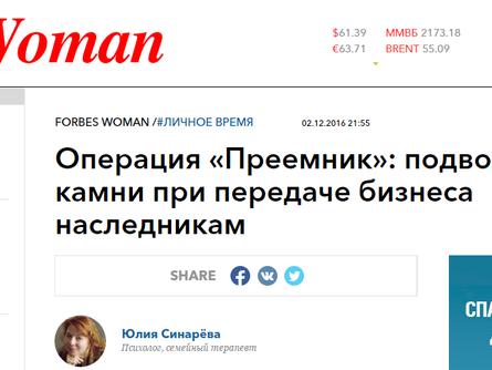 Операция «Преемник-1»: подводные камни при передаче бизнеса наследникам - Юлия Синарёва