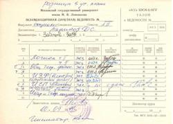 Larikov MSU Social Sciences Faculty 1 ye