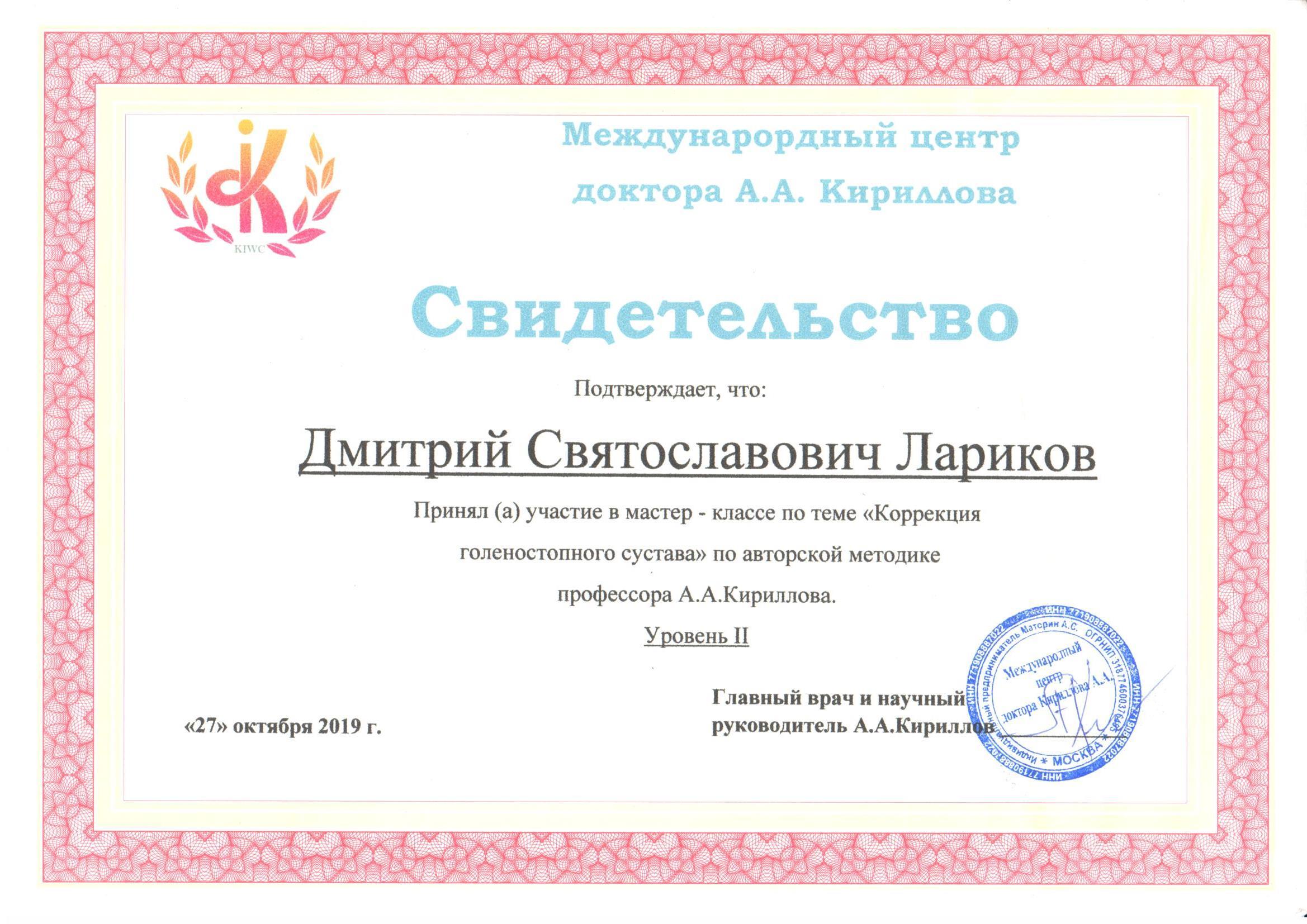 Кириллов Голеностопный 2 10-2019