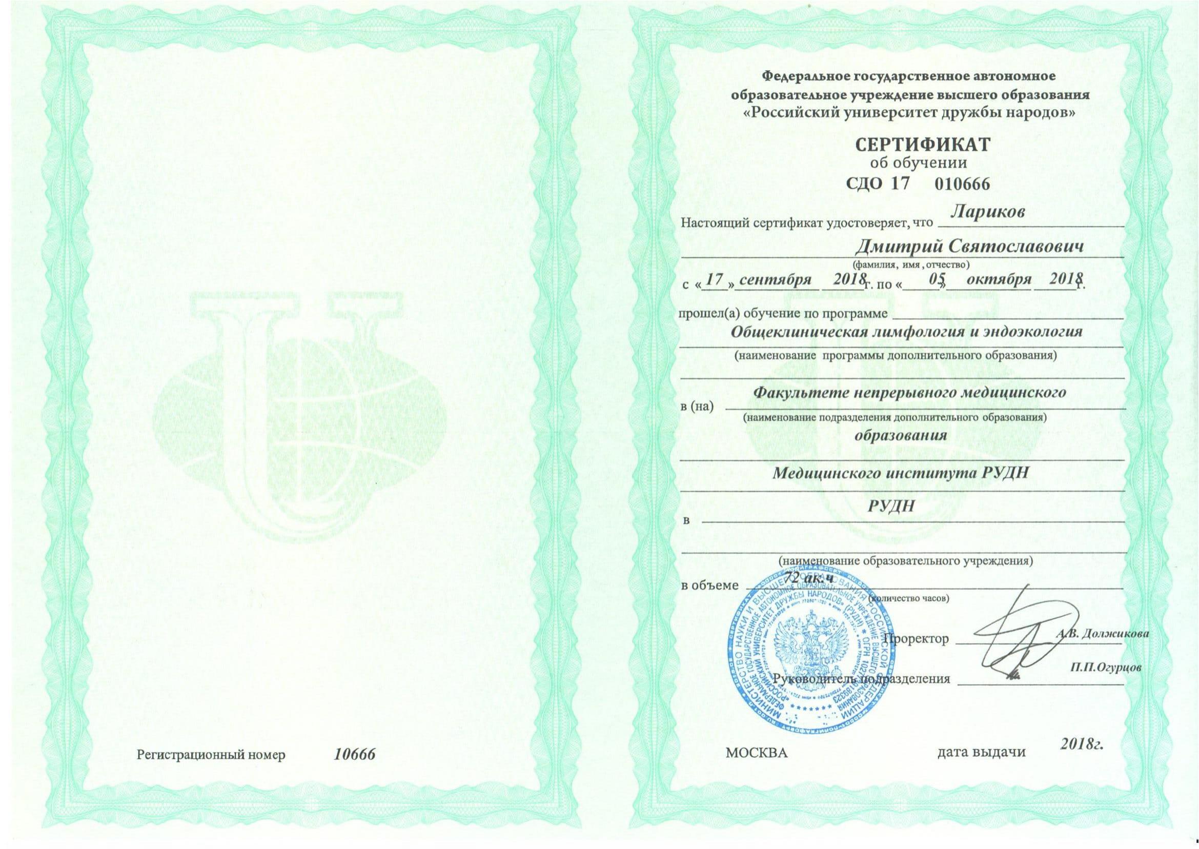 Сертификат Клиническая Лимфология Ларико
