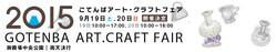 ごてんばアート・クラフトフェア