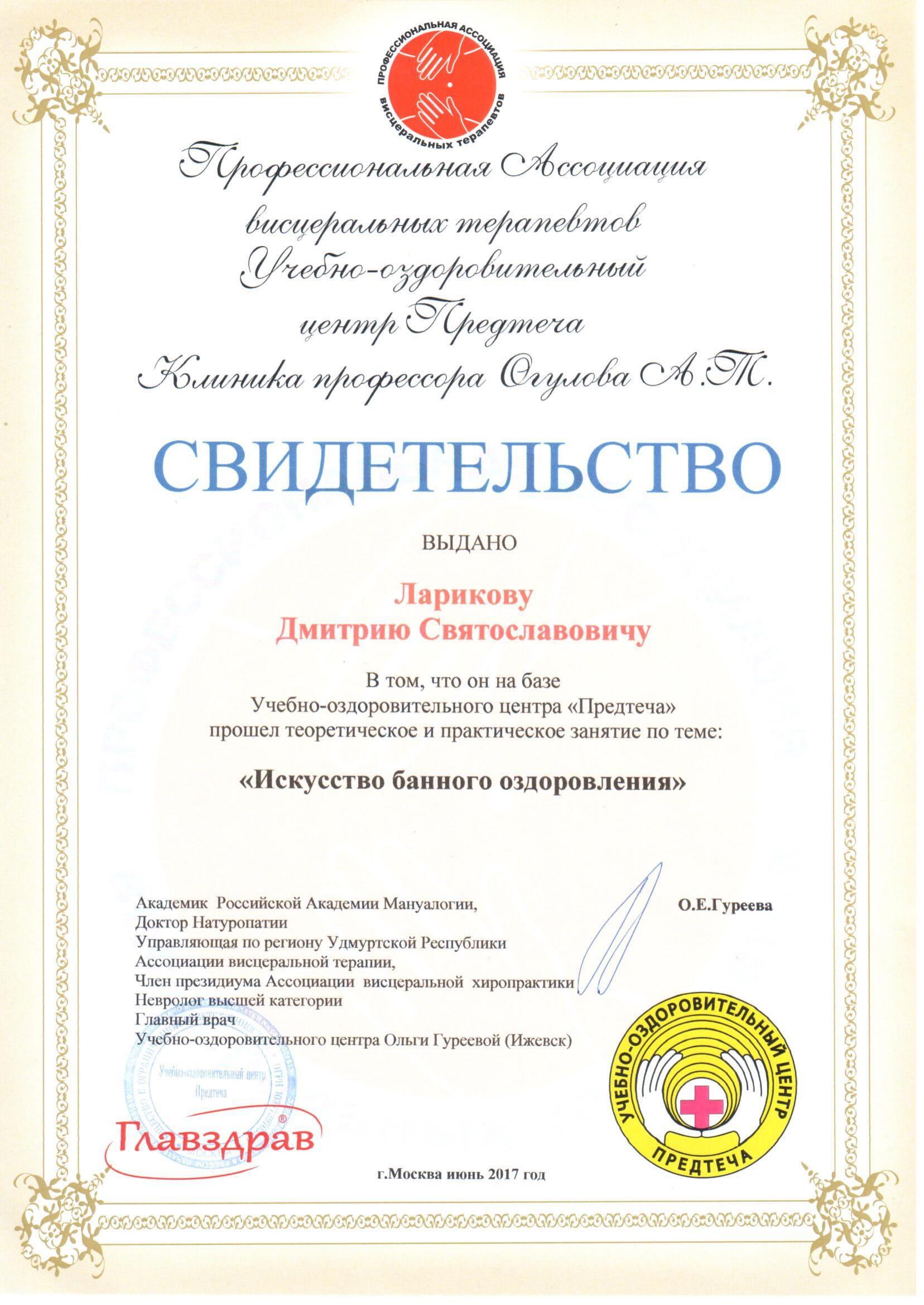 Сертификат Банное Оздоровление Лариков И