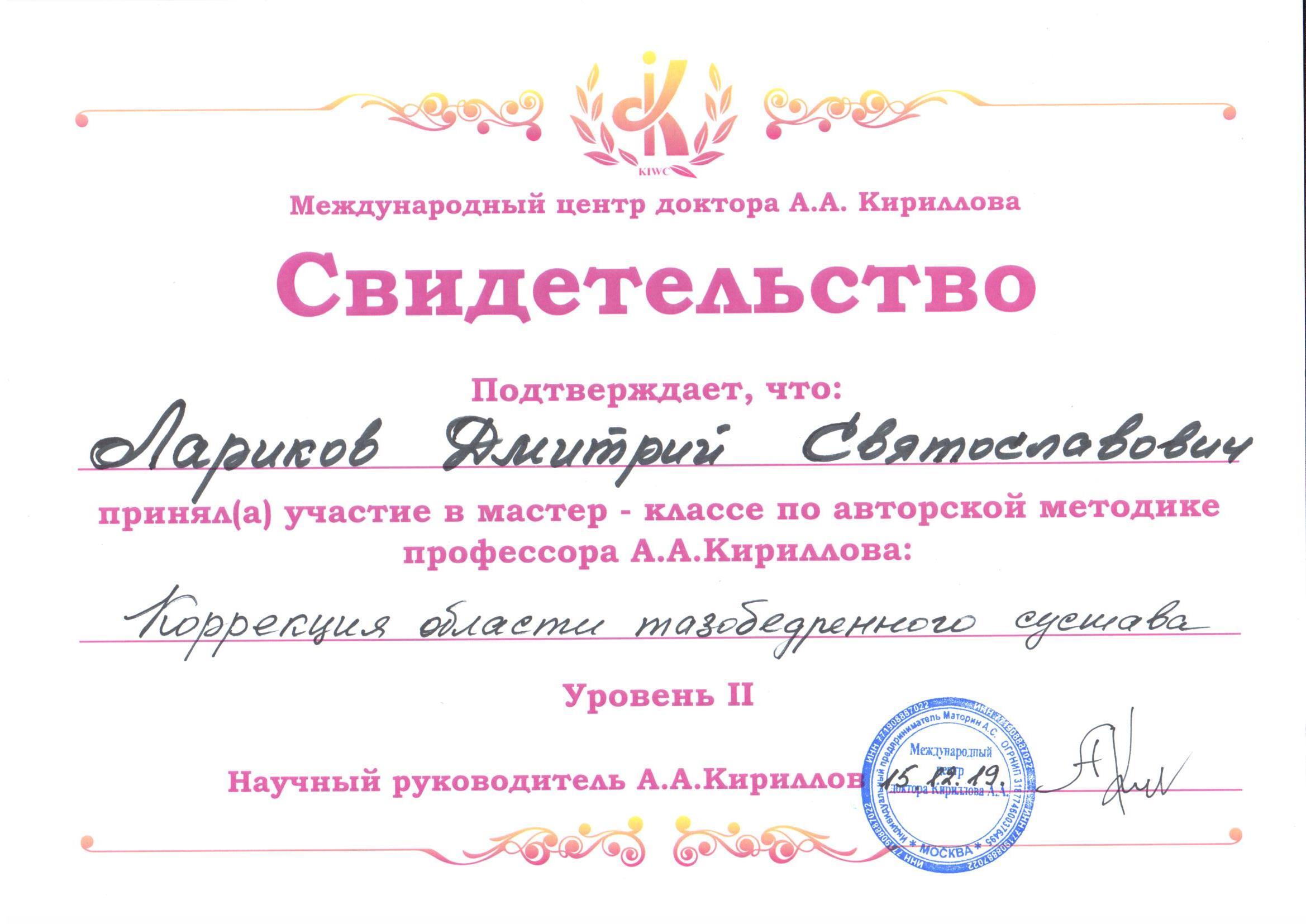 Кириллов Тазобедренный 2 11-2019