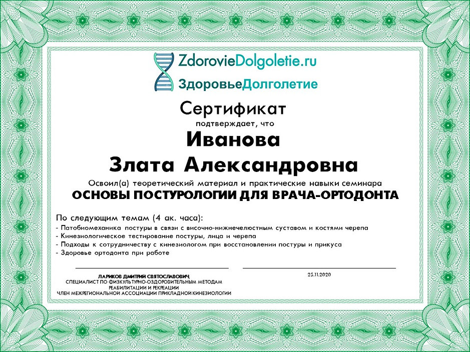Сертификат 02.jpg