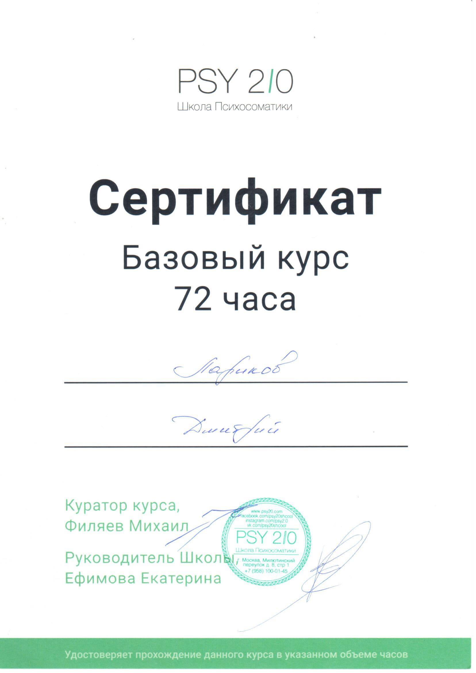 Сертификат Базовый Практик Лариков PSY20