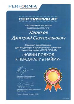 New Hiring approach Larikov 01-1