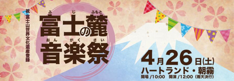 富士の麓音楽祭