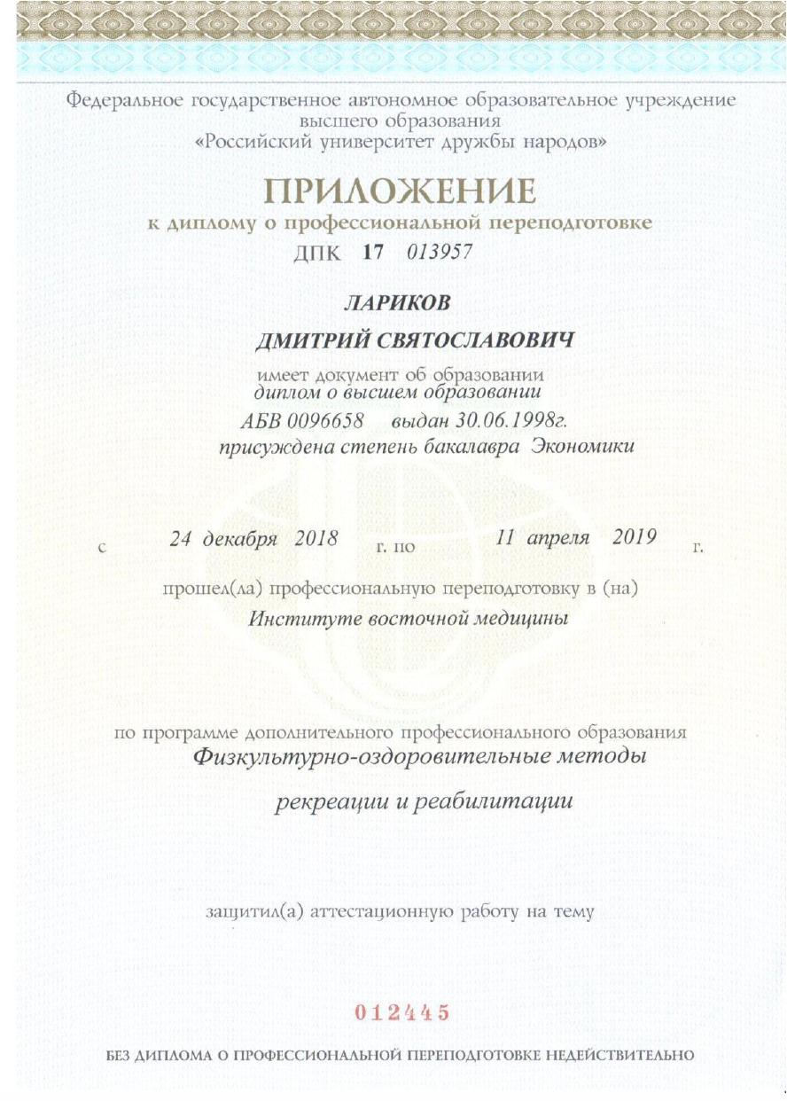 Диплом Лариков РУДН Физкульт_page-0002