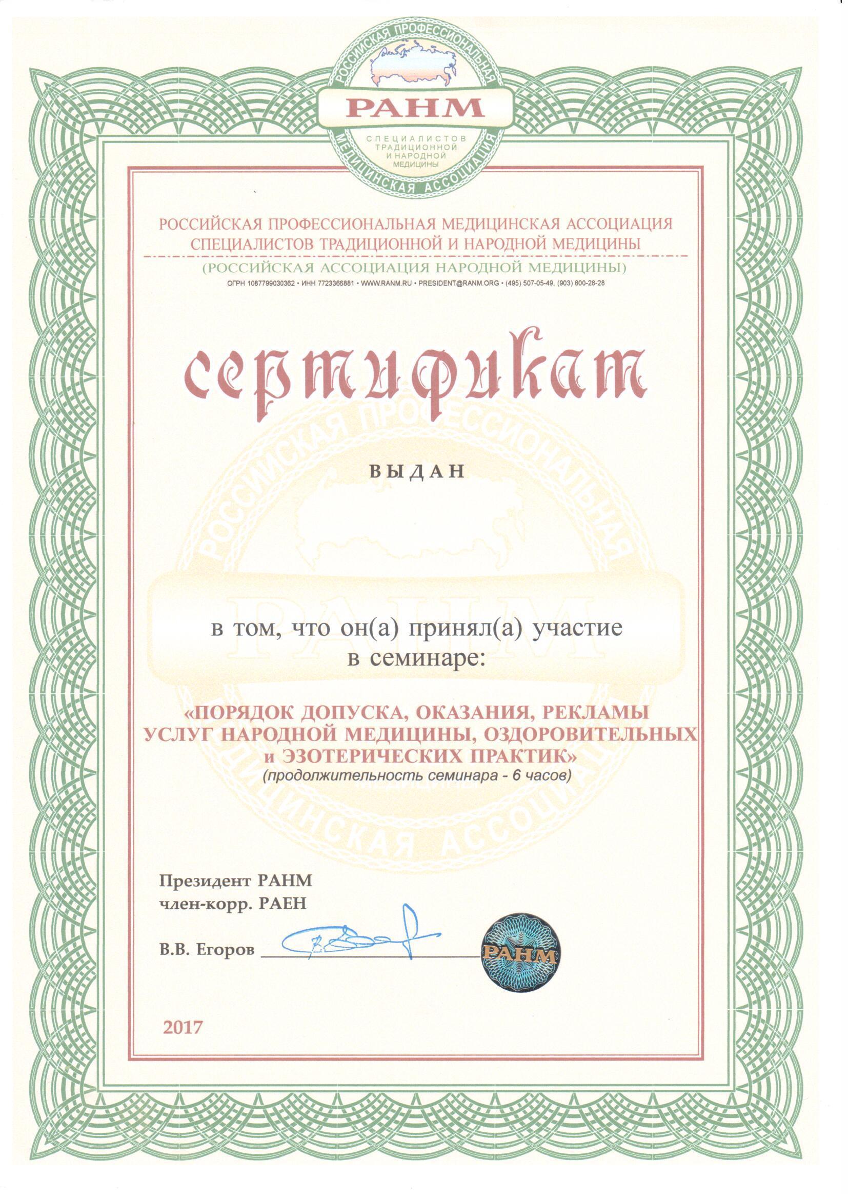 РАНМ Юридический 10-2017