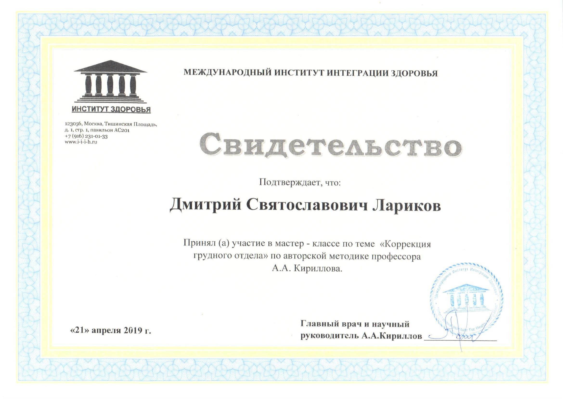 Свидетельство Поясничный отдел Лариков К