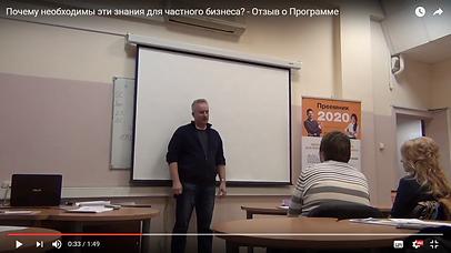 """Отзыв о Программе Владельческая преемственность в бизнесе"""" Дмитрий Даньшов"""