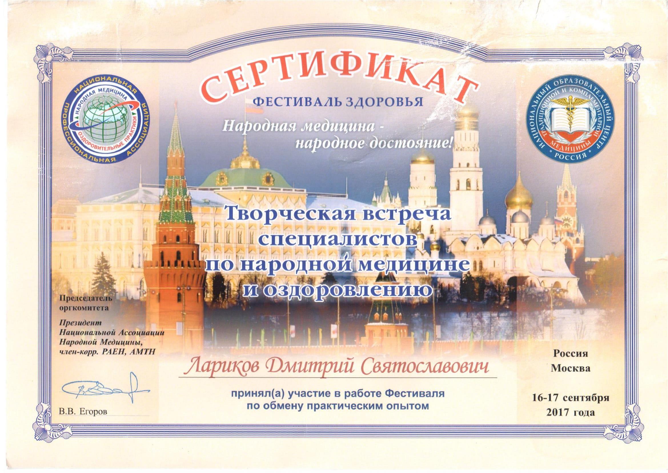 Сертификат Творческая встреча Лариков РА